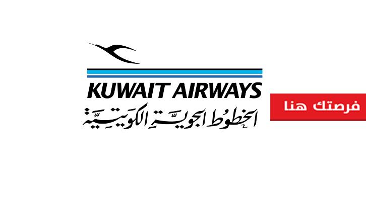 وظائف خالية في الخطوط الجوية الكويتية 2018