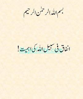 Anfaaq fi sabeelilah ki Ahmiat