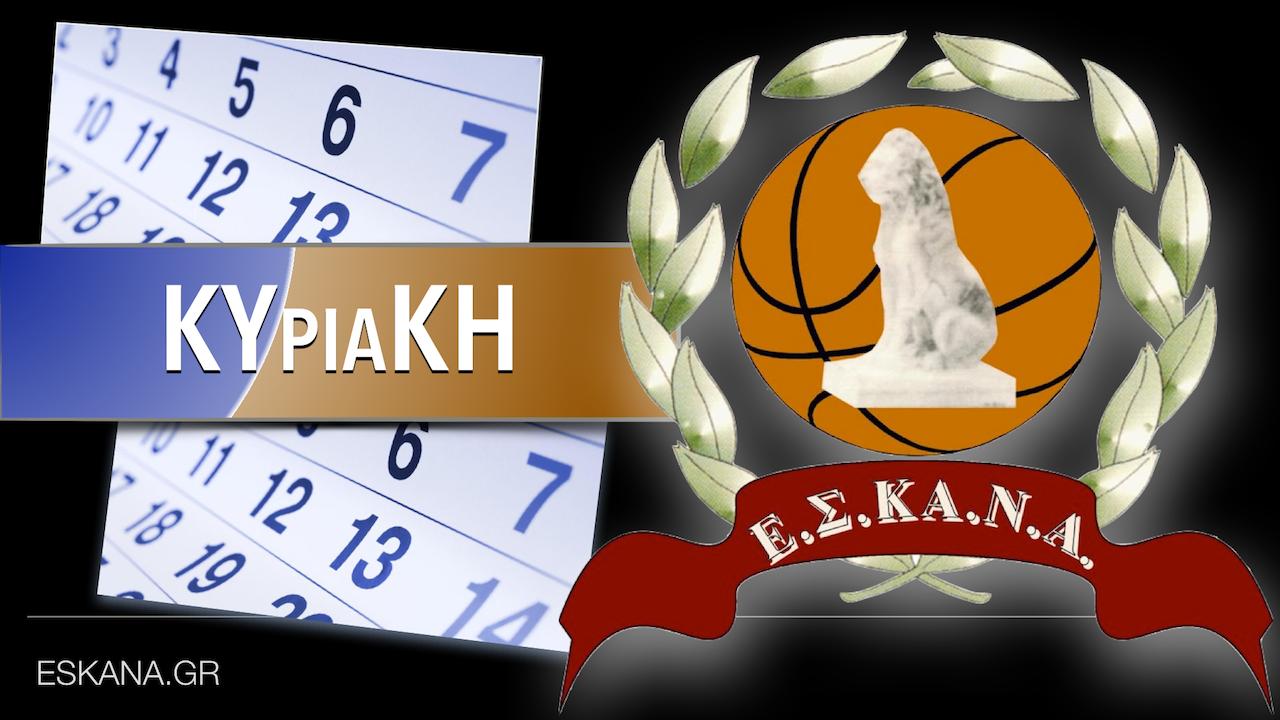 Το σημερινό πρόγραμμα αγώνων της ΕΣΚΑΝΑ ⏰  (ΚΥΡΙΑΚΗ 19.02.17)