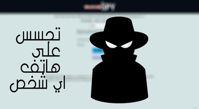 احصل على هذا التطبيق لتجسس على هاتف اي شخص في العالم!