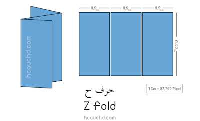 حرف ح أو Z Fold