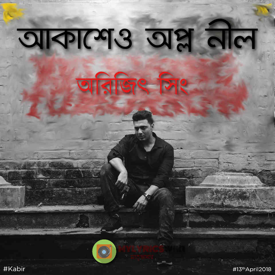 Oporadhi Film Mp3 Bangla Song 2018: AKASHEO ALPO NEEL (আকাশেও অল্প নীল) LYRICS