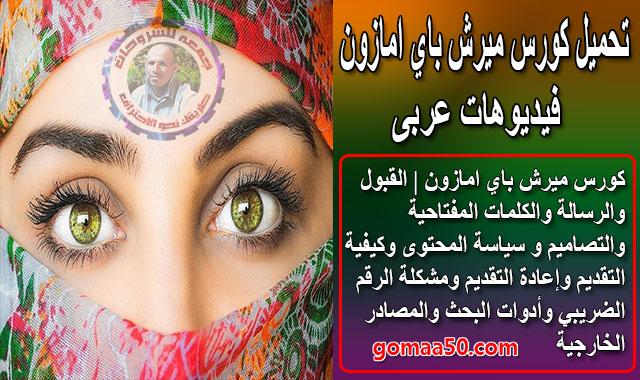 تحميل كورس ميرش باي امازون | فيديو عربى من يوديمى