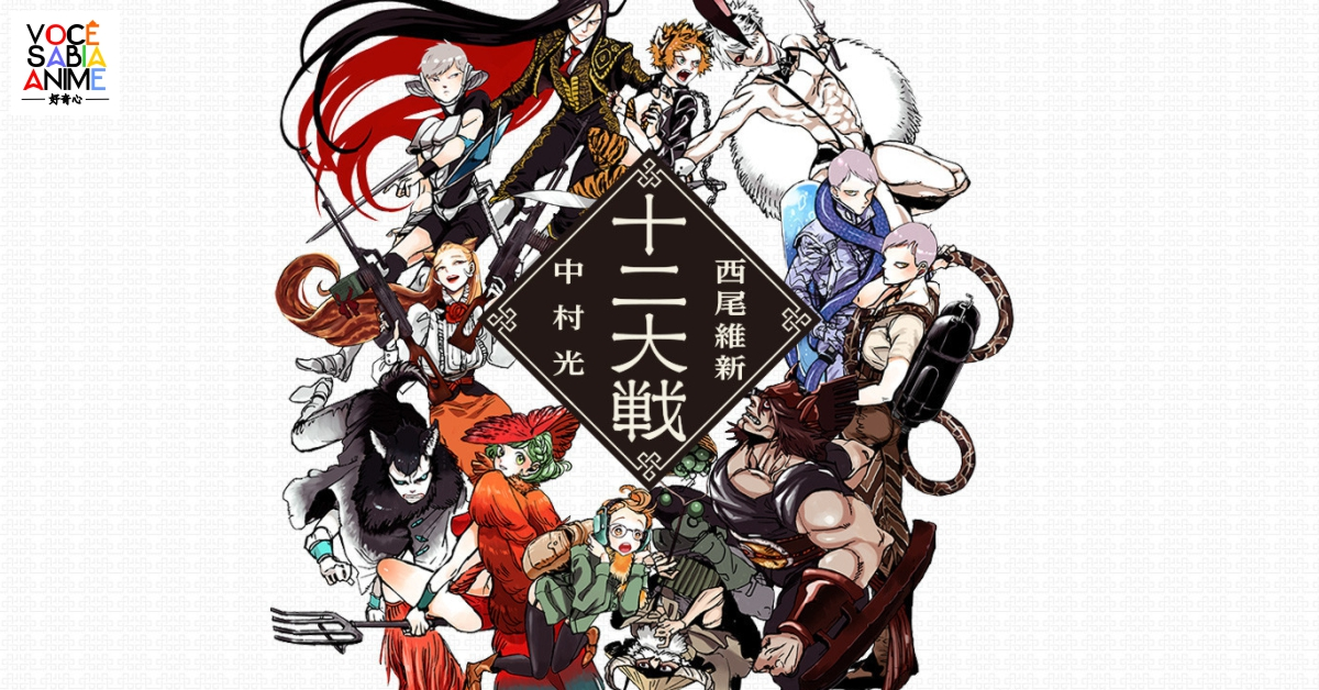 Juni Taisen ganhará sequência da light novel em dezembro