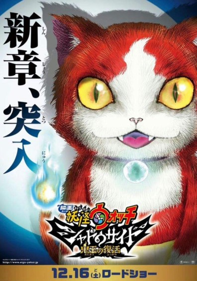 Youkai Watch Movie 4 Shadow Side Revival Of The Oni King Subtitel Indonesia