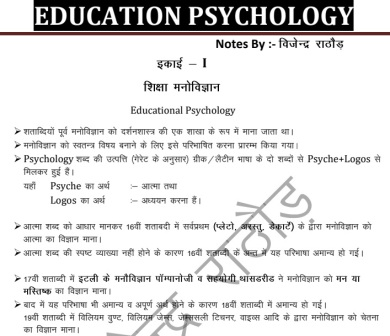 CTET Exam Notes in Hindi PDF Download - NotesPDF- Free Study Notes