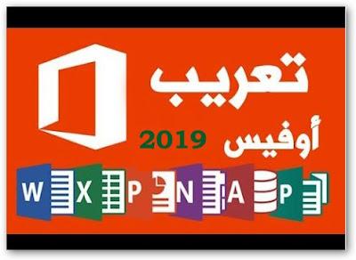 تعريب اوفيس 2020 عربى