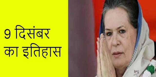 आज ही प्रसिद्ध भारतीय राजनीतिज्ञ एवं पूर्व प्रधानमंत्री राजीव गांधी की पत्नी सोनिया गांधी का जन्म हुआ