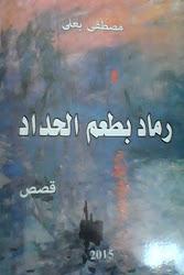 رماد بطعم الحداد إضمامة قصصية جديد القاص مصطفى يعلى
