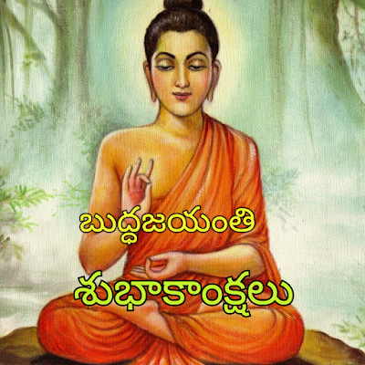 Telugu Buddha Purnima Greetings and Wishes