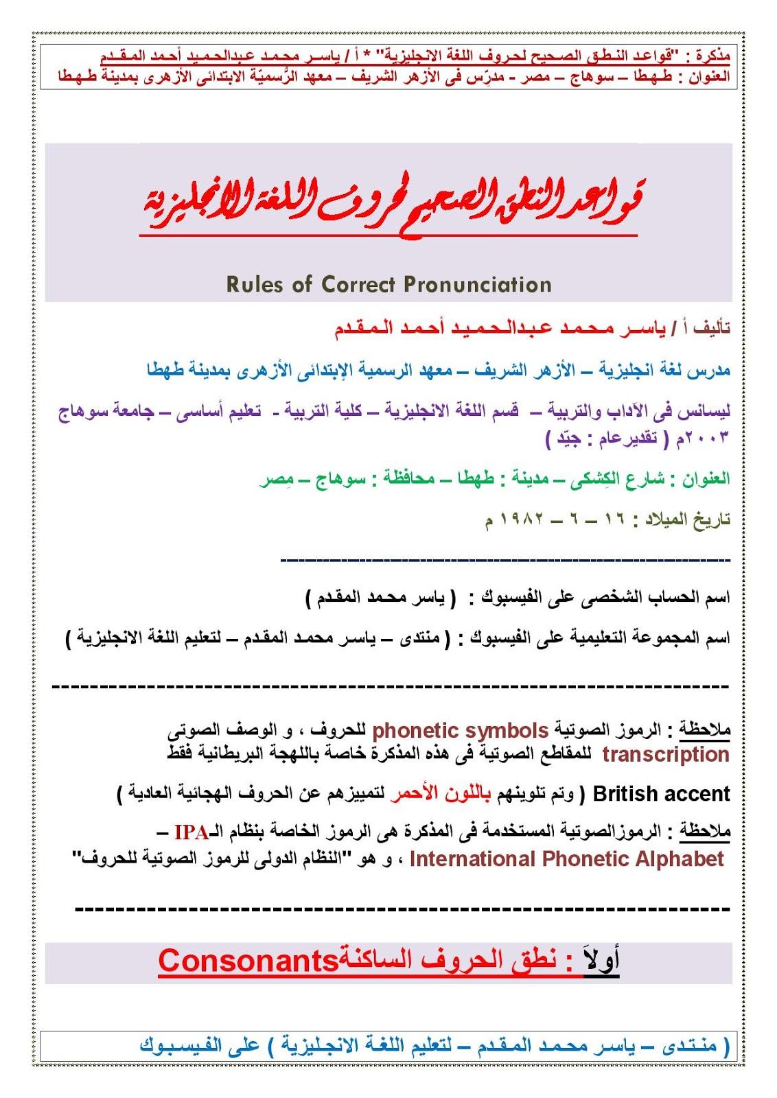 قواعد النطق الصحيح لحروف اللغة الانجليزية pdf - الموقع