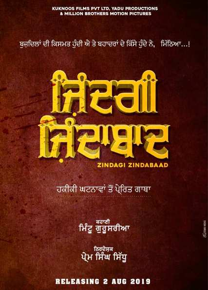 full cast and crew of Punjabi movie Zindagi Zindabaad 2019 wiki, Zindagi Zindabaad story, release date, Zindagi Zindabaad Actress name poster, trailer, Photos, Wallapper