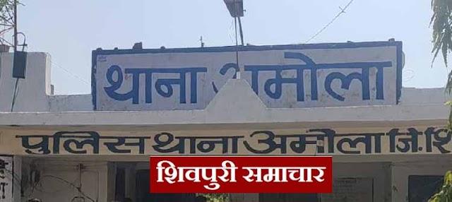 शिवपुरी में ठाकुरों ने ऑनर किलिंग की तैयारी कर ली थी, दामाद की आंख फोड़ दी, तभी पुलिस पहुंच गई | Shivpuri News