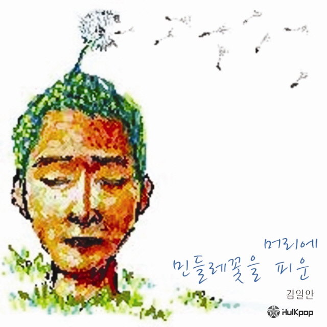Kim Eil An – Blossomed Dandelion Head