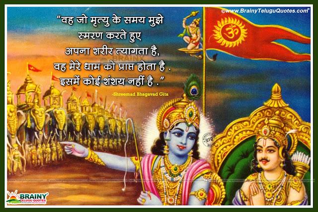 latest famous bhavad gita hindi quotes, best hindi bhavad gita anmol vachan
