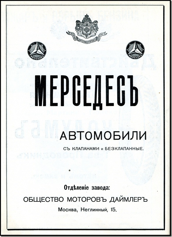Foreign Car Advertisements in Tsarist Russia ~ vintage