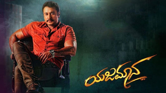 Yajamana Full Movie Free Download, Yajamana Latest Full Movie Free Download, Yajamana HD Full Movie Download, Yajamana 2019 Kannada Movie HD Free Download, Yajamana 2019 Kannada movie download, Yajamana 2019 Kannada latest full movie Free hd hq mkv avi mp4