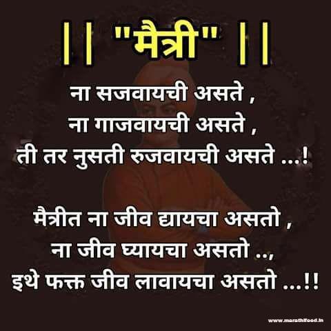 मराठी स्टेटस मैत्री - Marathi status Friendship