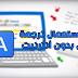 طريقة استعمال ترجمة جوجل ( Google Traduction ) بدون اتصال بالانترنت