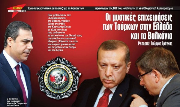 Οι μυστικές επιχειρήσεις των Τούρκων στην Ελλάδα και τα Βαλκάνια!