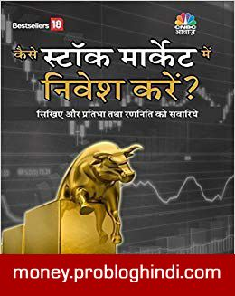 stock market books in hindi,Kese Stock Market Mein Nivesh Kare