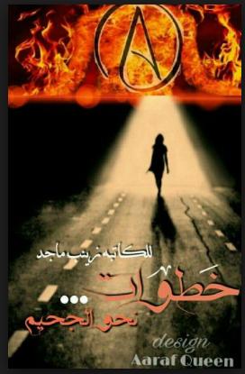 تحميل رواية خطوات نحو الجحيم pdf - زينب ماجد
