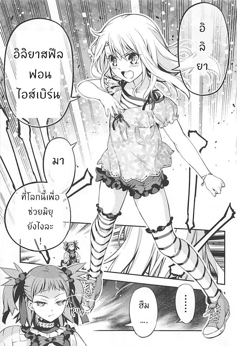 Fate/Kaleid Liner Prisma Illya Drei! - หน้า 30