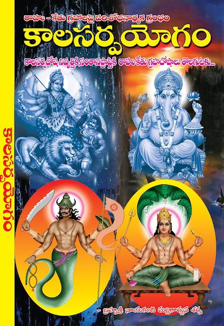 కాలసర్ప యోగం | KalasarpaYogam | GRANTHANIDHI | MOHANPUBLICATIONS | bhaktipustakalu