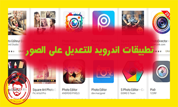 تطبيقات اندرويد خرافية للتعديل على الصور بإحترافية