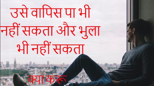 pyaar me break up ke bad move on kese kare love tips in hindi by love guru