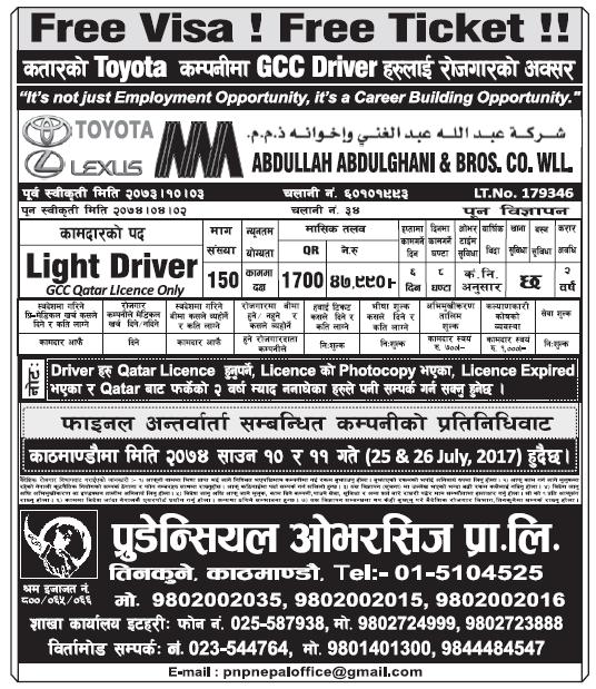 Free Visa Free Ticket Jobs in Qatar for Nepali, Salary Rs 47,990