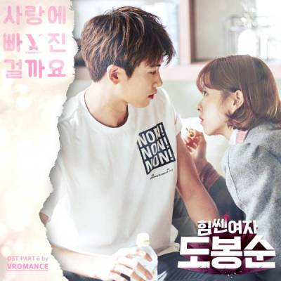 Lyric : Vromance Ft. Obroject - I'm In Love 사랑에 빠진 걸까요 (OST. Strong Woman Do Bong Soon)