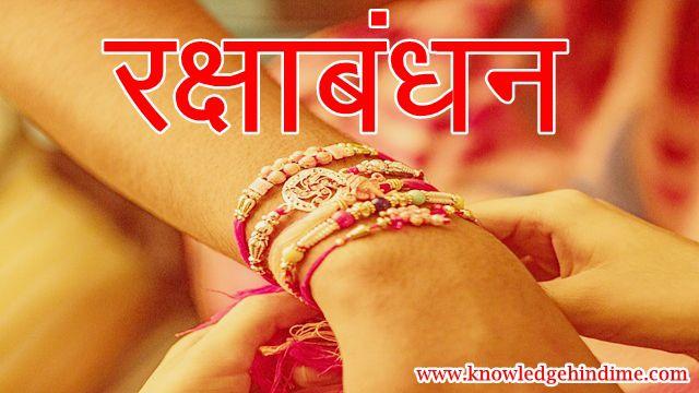 रक्षा बंधन का इतिहास ( History Of Raksha Bandhan In hindi ), रक्षाबंधन क्यों मनाया जाता है ( Why Raksha Bandhan Is Celebrated In Hindi ) रक्षा बंधन कब है ( When Is Raksha Bandhan )