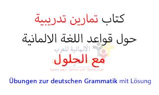 كتاب تمارين تدريبية حول قواعد اللغة الالمانية مع الحلول  Übungen zur Deutschen Grammatik