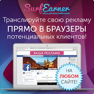 Реклама с помощью браузера