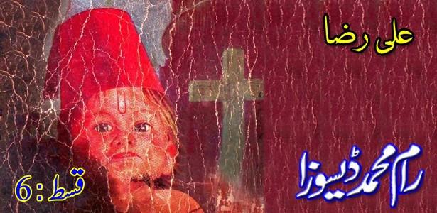 Novel Ram Mohammad Desouza, Episode-06
