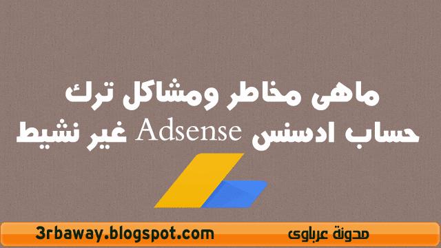 ماهى مخاطر ومشاكل ترك حساب ادسنس Adsense غير نشيط