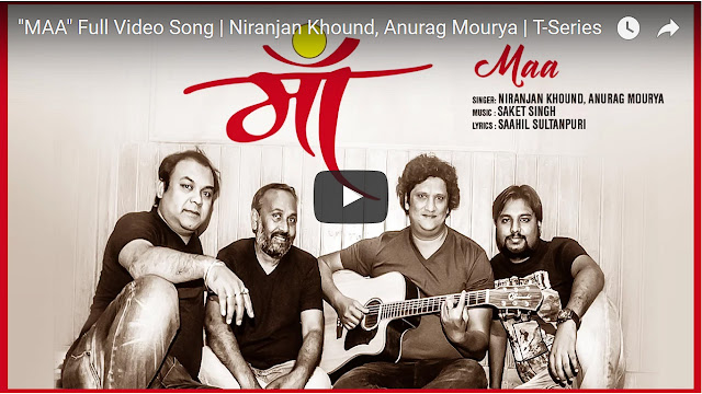 Maa Song Lyrics | Niranjan Khound, Anurag Mourya | T-Series