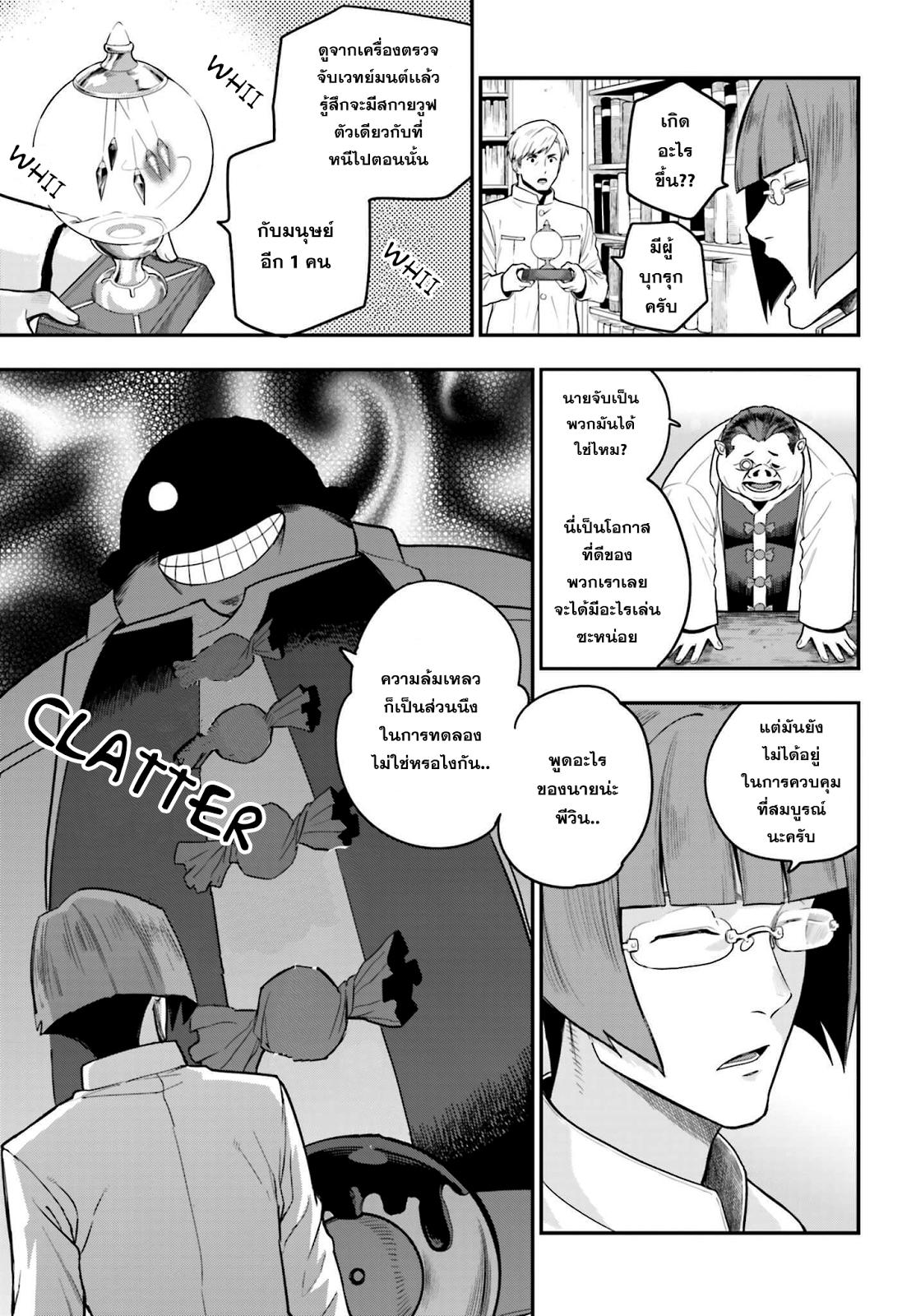อ่านการ์ตูน Konjiki no Word Master 12 ภาพที่ 20