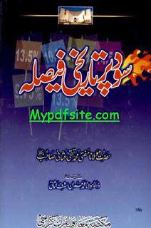 Sood Par Tareekhi Faisla
