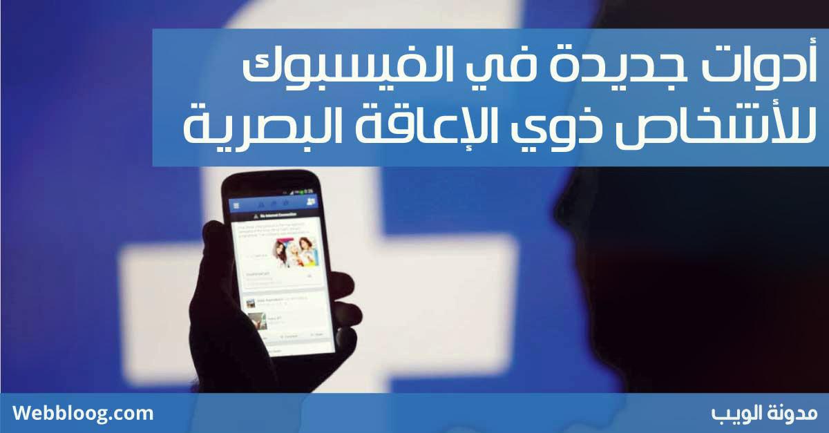 أدوات جديدة في الفيسبوك للأشخاص ذوي الإعاقة البصرية