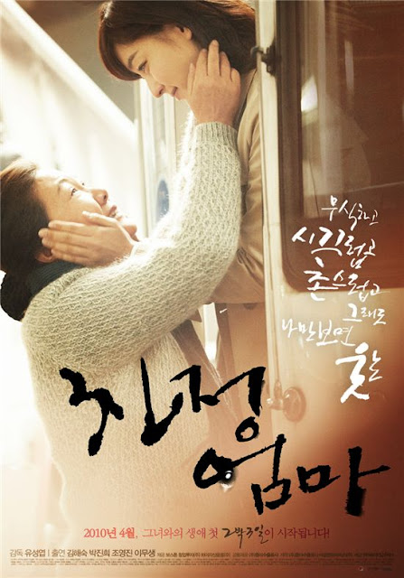 Film Korea A Long Visit Subtitle Indonesia Film Korea A Long Visit Subtitle Indonesia