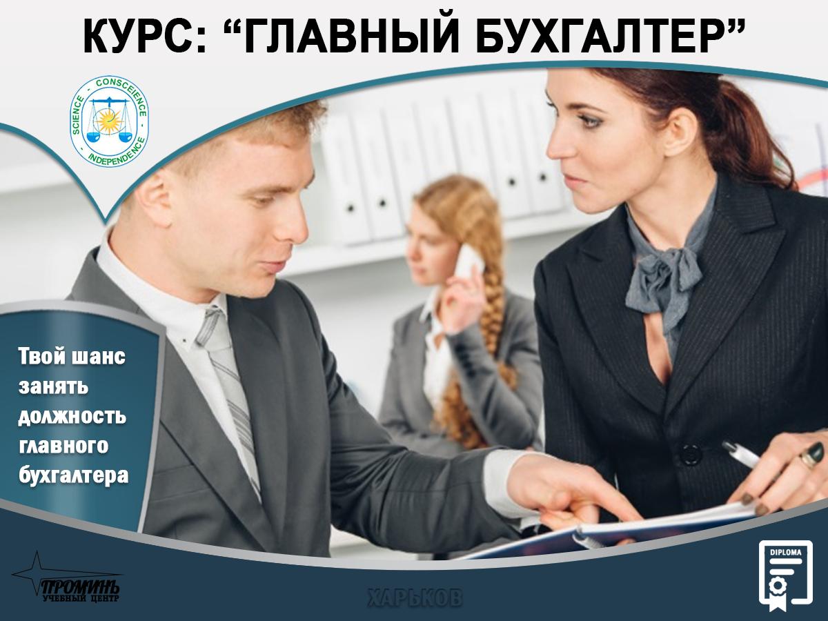 Курсы повышения квалификации 1с бухгалтерия у ип сменился адрес регистрации