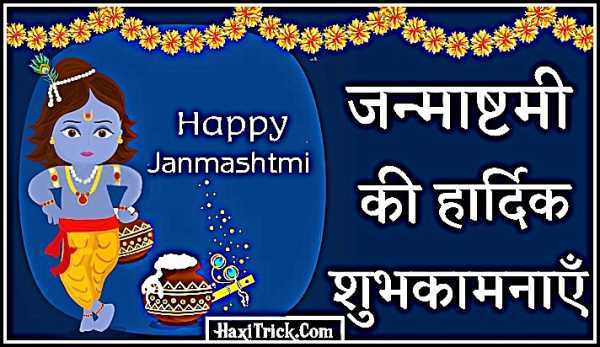 krishna janmashtami 2019 kyu manate hai hindi images