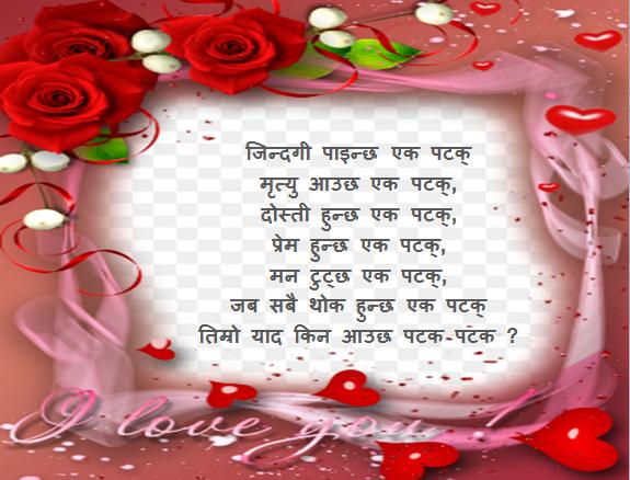 Nepali I Love You SMS
