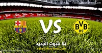 نتيجة مباراة برشلونة وبروسيا دورتموند اليوم الثلاثاء 17-09-2019 في دوري أبطال أوروبا