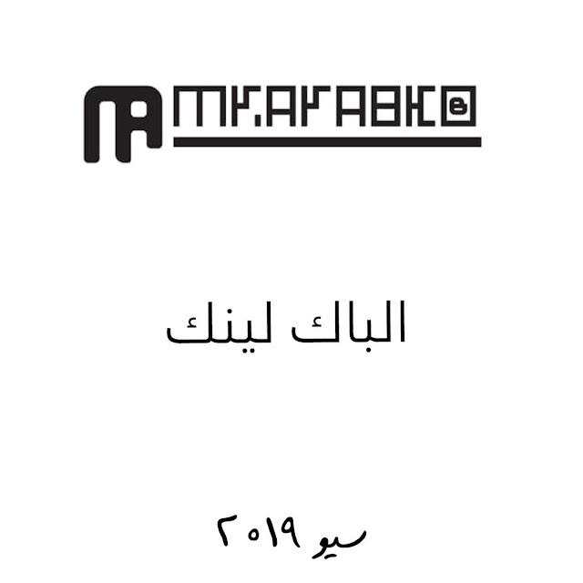 5- الباك لينك سيزال مهما