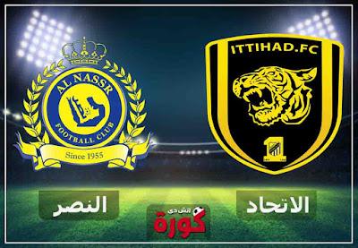 مشاهدة مباراة الاتحاد والنصر بث مباشر اليوم