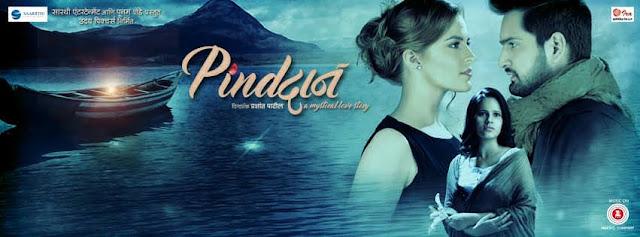 पिंडदान मराठी चित्रपट - Pinddan full marathi movie