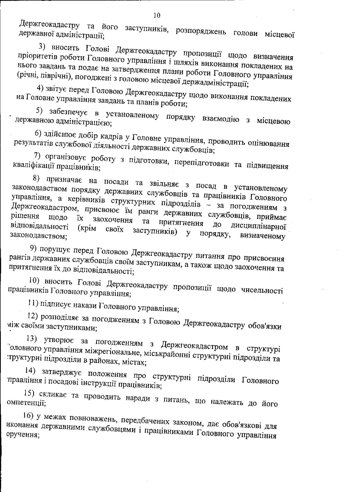 Положення про Головне управління Держгеокадастру у Миколаївській області